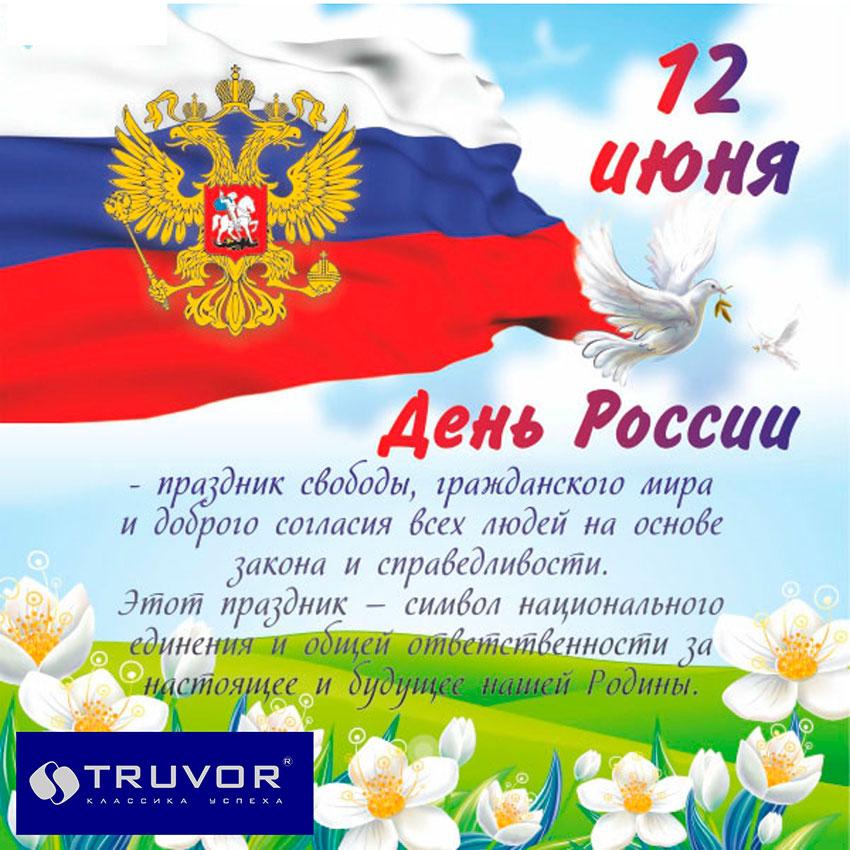 Картинка день россии 12 июня, днем кадрового работника