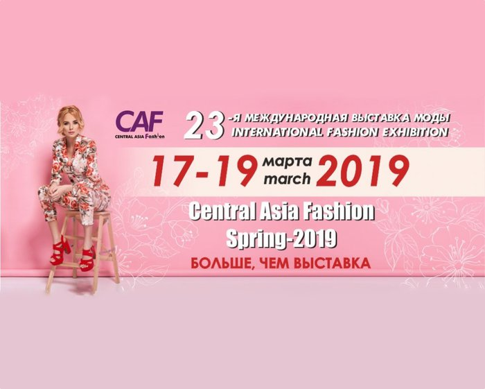 "Выставка моды ""CAF Central Azia Fashion-Spring 2019"" с 17 по 19 марта 2019 г."