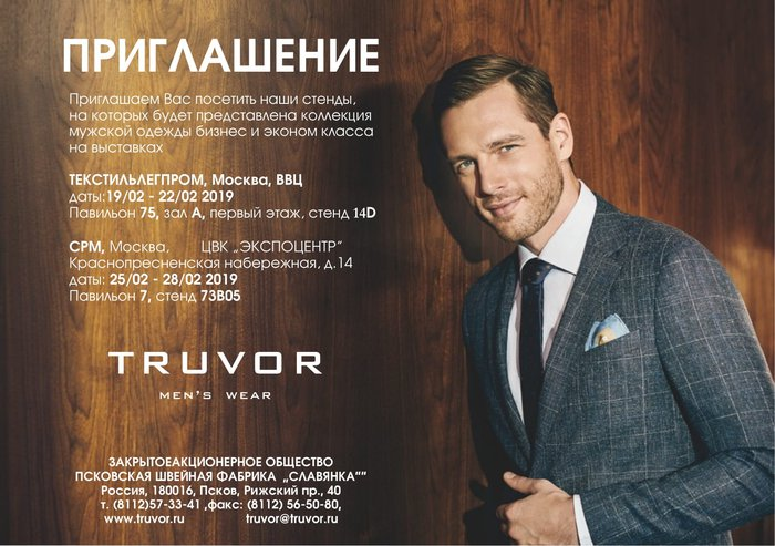01c88ef789ac8 Мужские костюмы Truvor, производство мужской и детской одежды