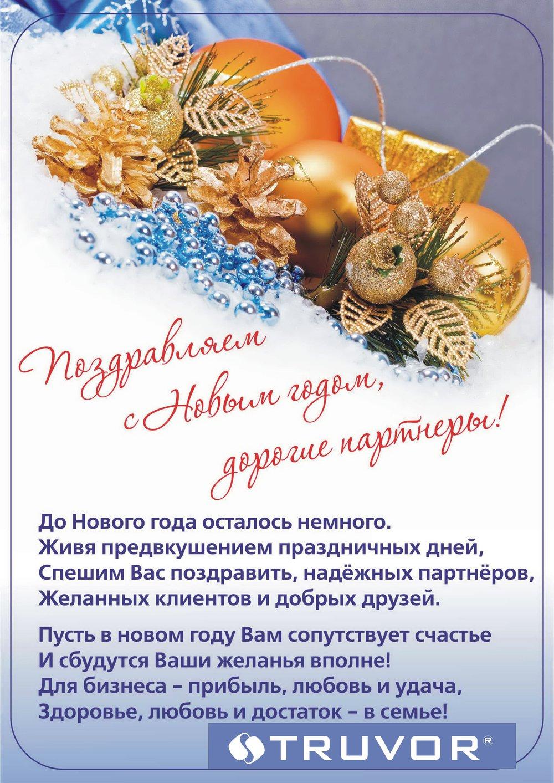 Счастья и везения в новом году